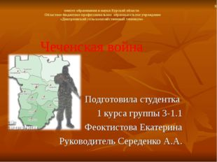 Комитет образования и науки Курской области Областное бюджетное профессиональ