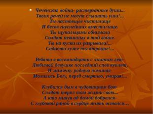 Чеченская война- растерзанные души... Твоих речей не могут слышать уши!... Ты