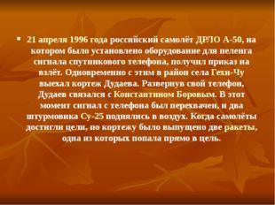 21 апреля 1996 года российский самолёт ДРЛО А-50, на котором было установлено