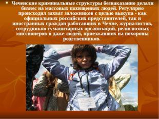 Чеченские криминальные структуры безнаказанно делали бизнес на массовых похищ