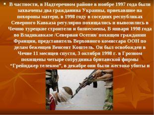 В частности, в Надтеречном районе в ноябре 1997 года были захвачены два гражд
