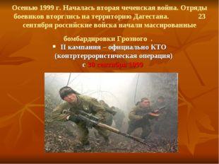 Осенью 1999 г. Началась вторая чеченская война. Отряды боевиков вторглись на