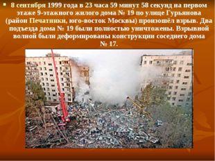 8 сентября 1999 года в 23 часа 59 минут 58 секунд на первом этаже 9-этажного