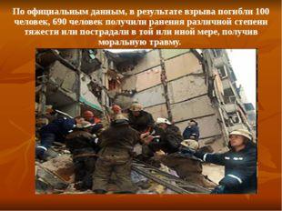 По официальным данным, в результате взрыва погибли 100 человек, 690 человек п