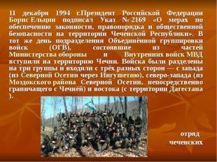 11 декабря 1994 г.Президент Российской Федерации Борис Ельцин подписал Указ