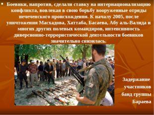 Боевики, напротив, сделали ставку на интернационализацию конфликта, вовлекая