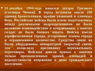 31 декабря 1994 года начался штурм Грозного (столицы Чечни). В город вступили