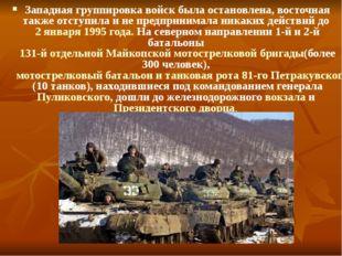 Западная группировка войск была остановлена, восточная также отступила и не
