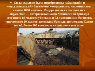 Сюда скрытно были переброшены «абхазский» и «мусульманский» батальоны сепарат