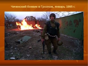 Чеченский боевик в Грозном, январь 1995г.