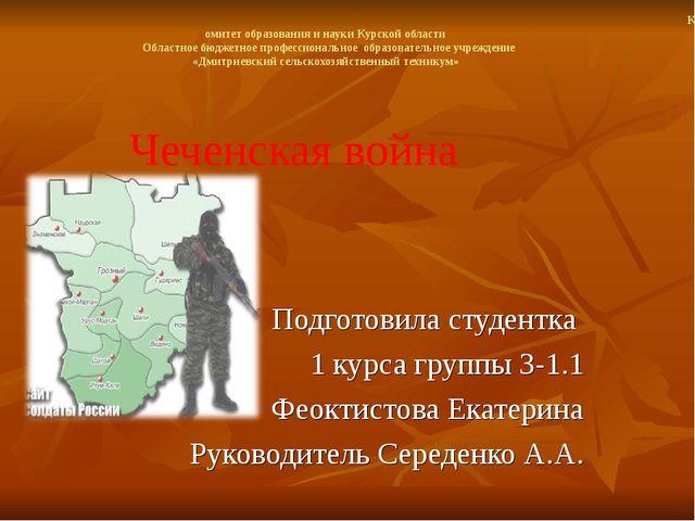 Комитет образования и науки Курской области Областное бюджетное профессиональ...