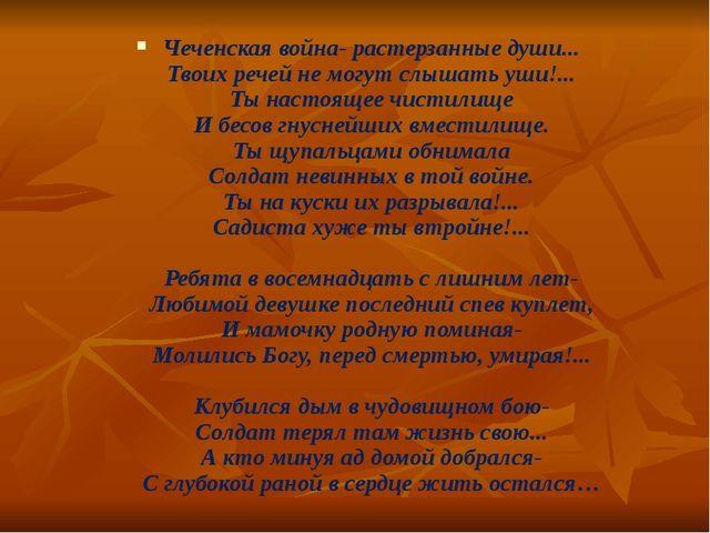Чеченская война- растерзанные души... Твоих речей не могут слышать уши!... Ты...
