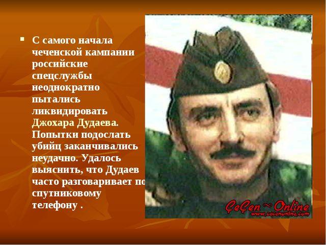 С самого начала чеченской кампании российские спецслужбы неоднократно пыталис...