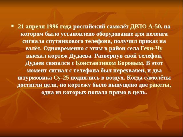 21 апреля 1996 года российский самолёт ДРЛО А-50, на котором было установлено...