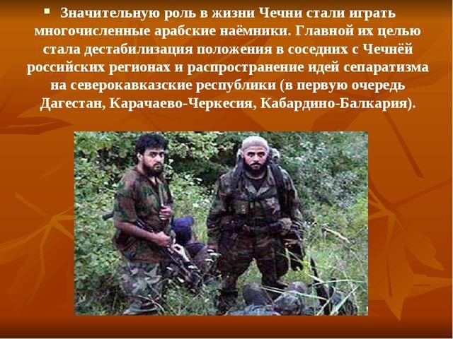 Значительную роль в жизни Чечни стали играть многочисленные арабские наёмники...