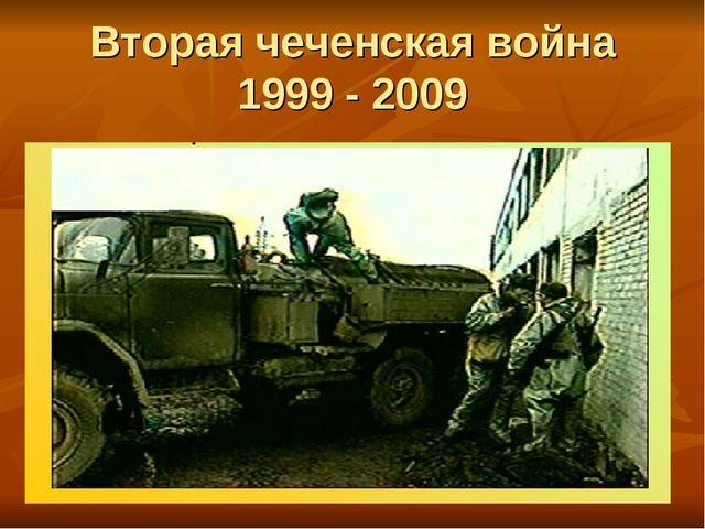 Вторая чеченская война 1999 - 2009