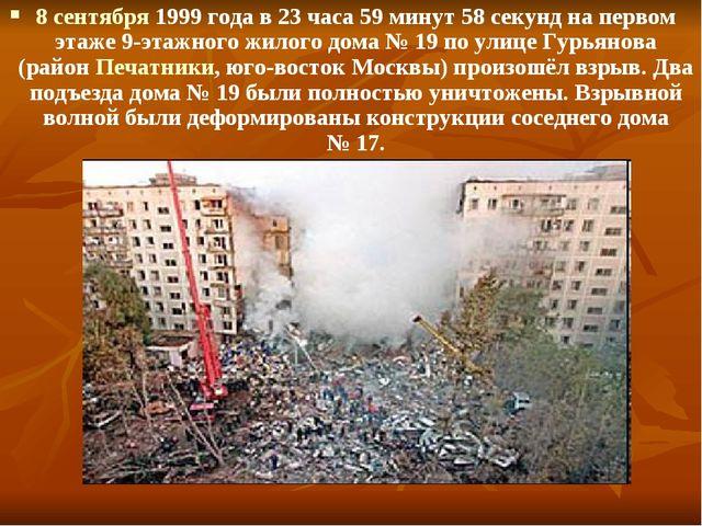 8 сентября 1999 года в 23 часа 59 минут 58 секунд на первом этаже 9-этажного...