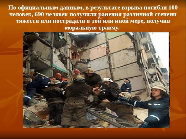 По официальным данным, в результате взрыва погибли 100 человек, 690 человек п...