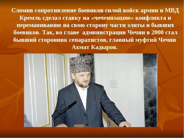 Сломив сопротивление боевиков силой войск армии и МВД Кремль сделал ставку н...