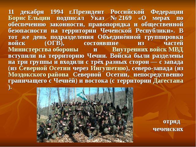 11 декабря 1994 г.Президент Российской Федерации Борис Ельцин подписал Указ...