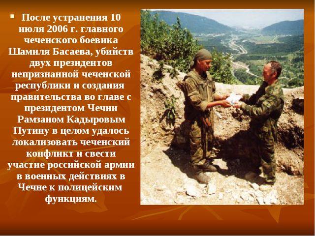 После устранения 10 июля 2006 г. главного чеченского боевика Шамиля Басаева,...