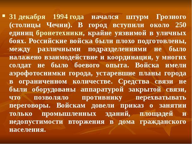 31 декабря 1994 года начался штурм Грозного (столицы Чечни). В город вступили...