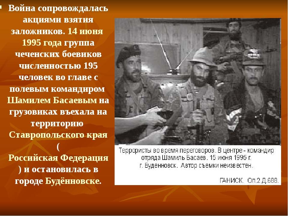 Война сопровождалась акциями взятия заложников. 14 июня 1995 года группа чече...