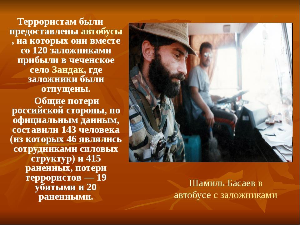 Шамиль Басаев в автобусе с заложниками Террористам были предоставлены автобус...