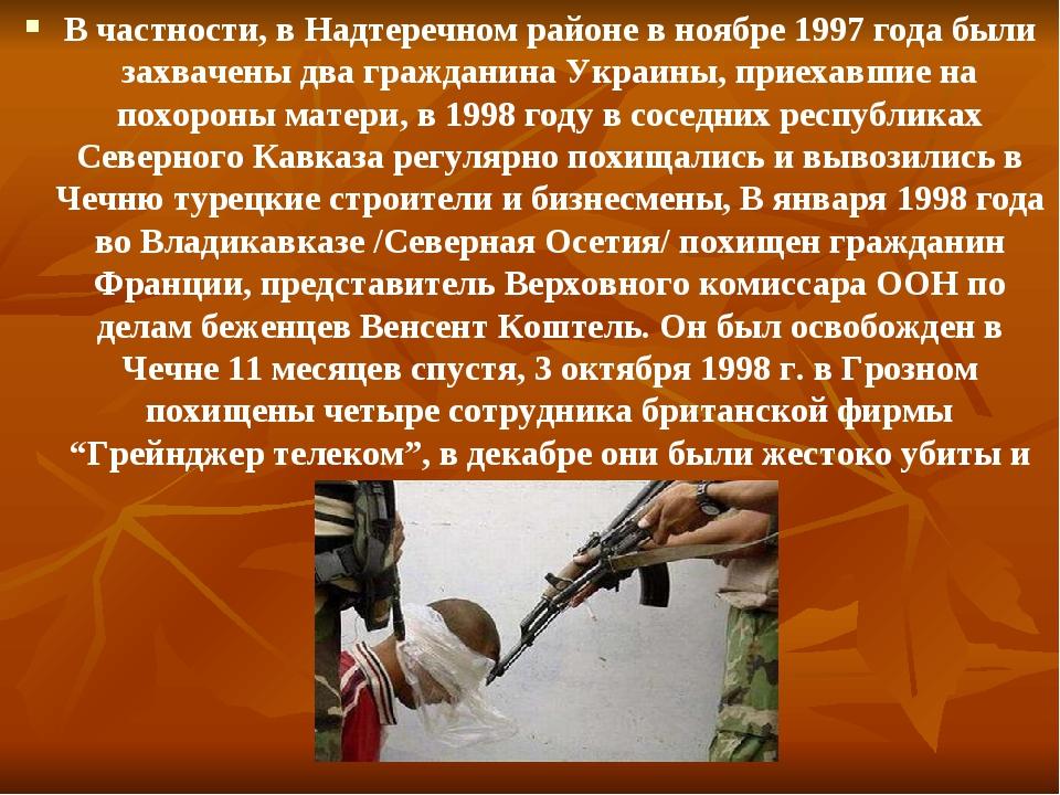В частности, в Надтеречном районе в ноябре 1997 года были захвачены два гражд...