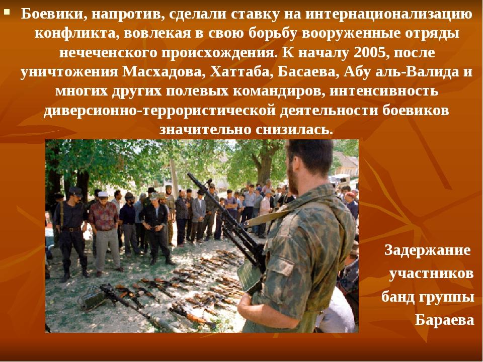 Боевики, напротив, сделали ставку на интернационализацию конфликта, вовлекая...
