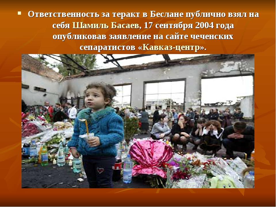 Ответственность за теракт в Беслане публично взял на себя Шамиль Басаев, 17 с...
