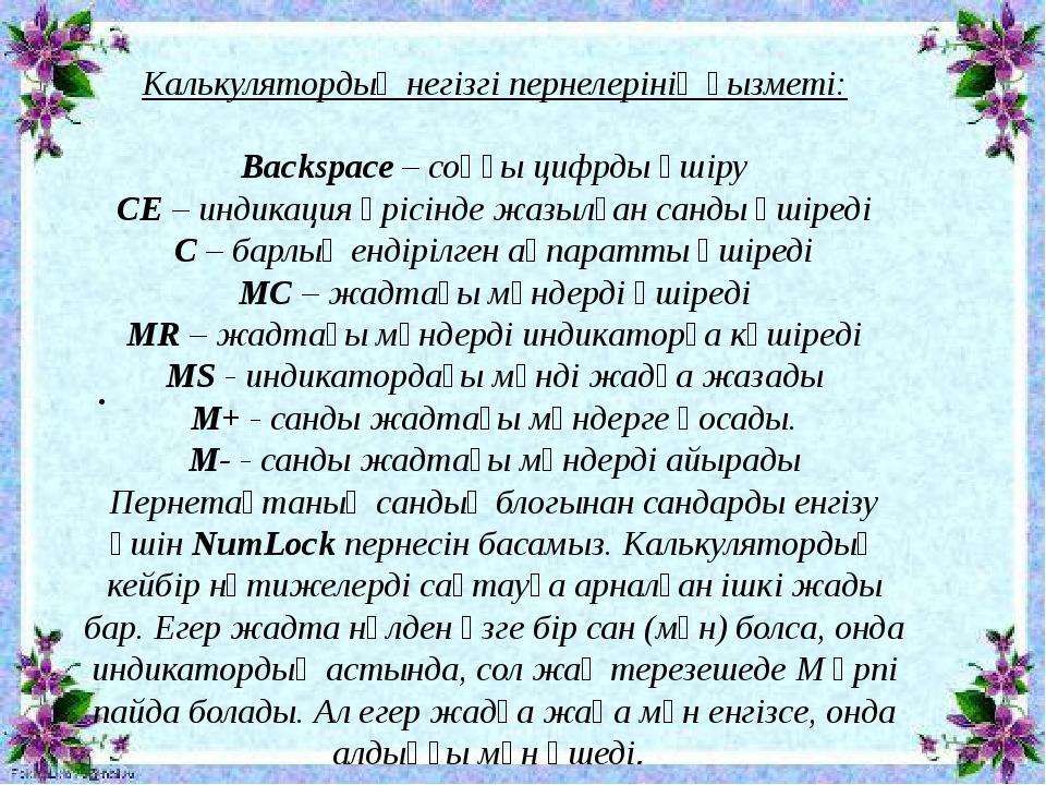 . Калькулятордың негізгі пернелерінің қызметі: Backspace – соңғы цифрды өшіру...