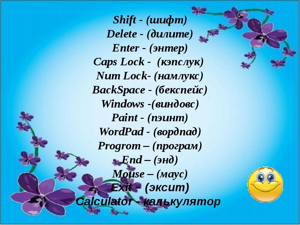 Shift - (шифт) Delete - (дилите) Enter - (энтер) Caps Lock - (кэпслук) Num L...