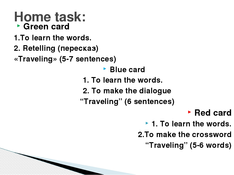 Green card 1.To learn the words. 2. Retelling (пересказ) «Тraveling» (5-7 sen...