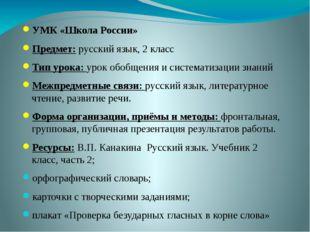 УМК «Школа России» Предмет: русский язык, 2 класс Тип урока: урок обобщения и