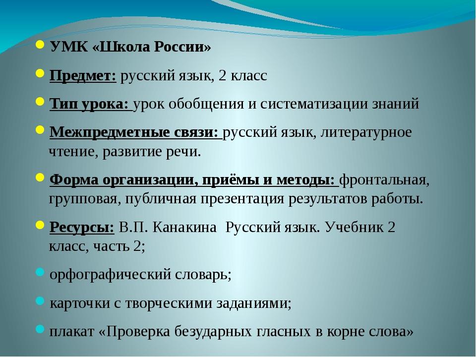 УМК «Школа России» Предмет: русский язык, 2 класс Тип урока: урок обобщения и...