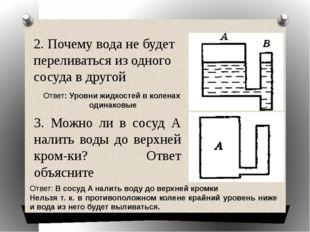 2. Почему вода не будет переливаться из одного сосуда в другой 3. Можно ли в