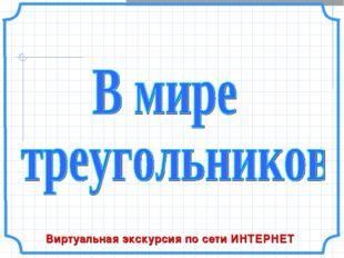 Виртуальная экскурсия по сети ИНТЕРНЕТ