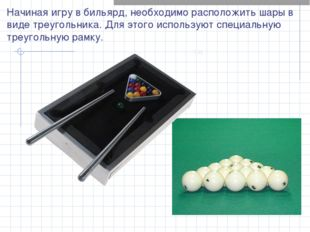 Начиная игру в бильярд, необходимо расположить шары в виде треугольника. Для