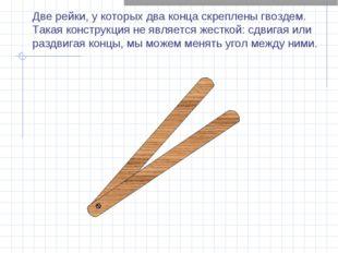 Две рейки, у которых два конца скреплены гвоздем. Такая конструкция не являет