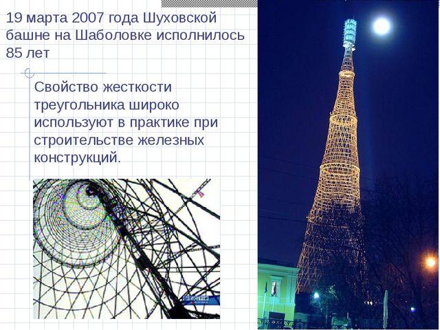 19 марта 2007 года Шуховской башне на Шаболовке исполнилось 85 лет Свойство ж...
