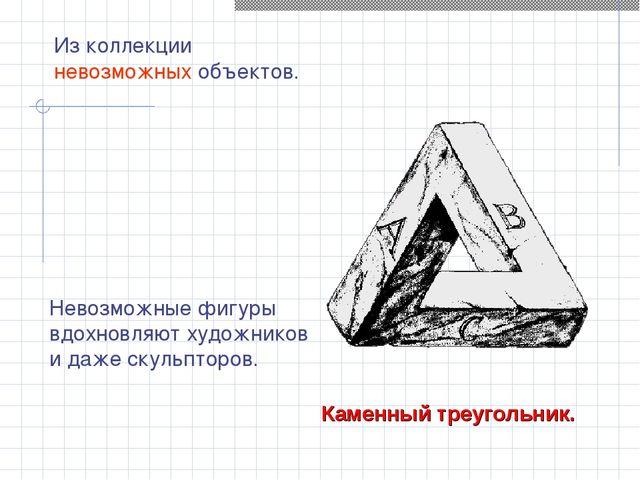 Каменный треугольник. Невозможные фигуры вдохновляют художников и даже скульп...