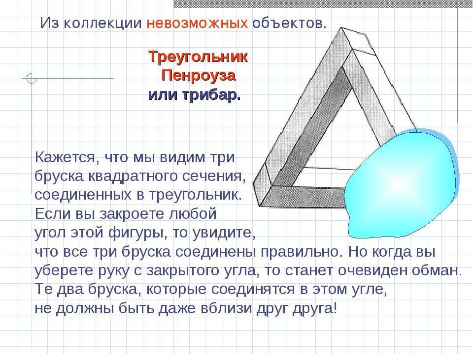 Треугольник Пенроуза или трибар. Из коллекции невозможных объектов. Кажется,...