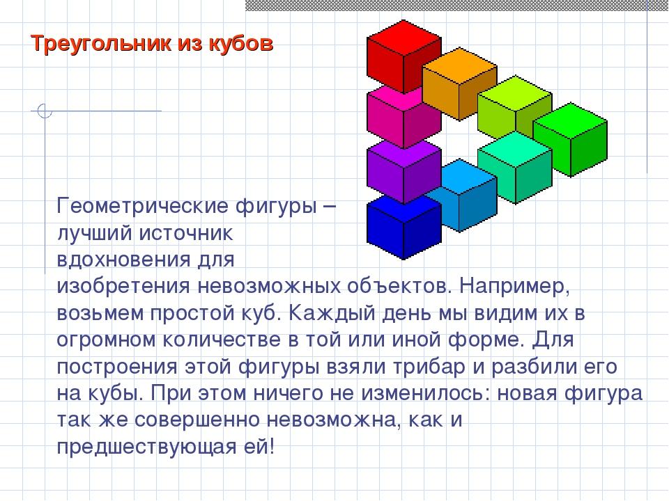 Треугольник из кубов Геометрические фигуры– лучший источник вдохновения для...