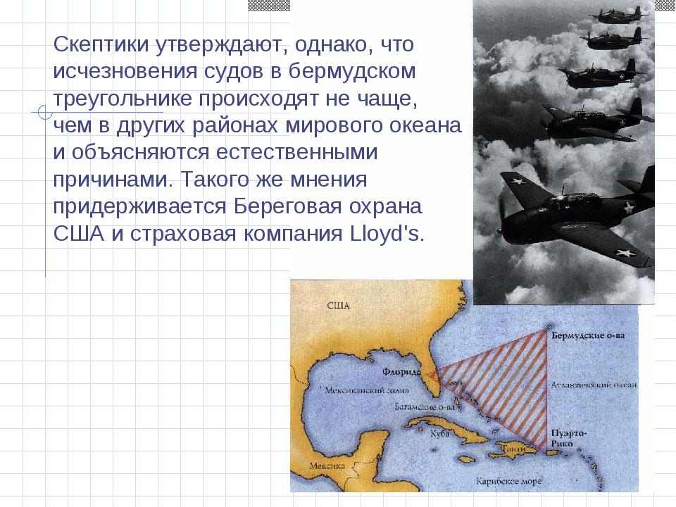 Скептики утверждают, однако, что исчезновения судов в бермудском треугольник...