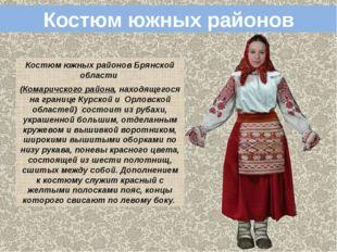 Костюм южных районов Брянской области (Комаричского района, находящегося на г