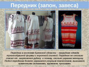 Передник в костюме Брянской области – нагрудная одежда туникообразной формы с