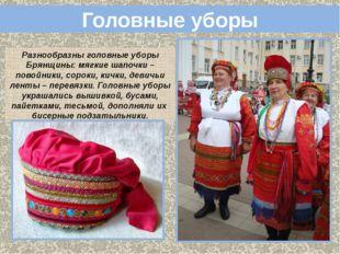 Разнообразны головные уборы Брянщины: мягкие шапочки – повойники, сороки, кич