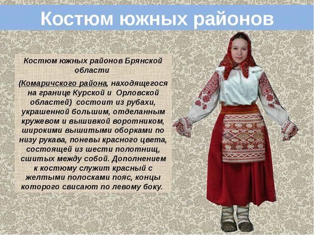 Костюм южных районов Брянской области (Комаричского района, находящегося на г...