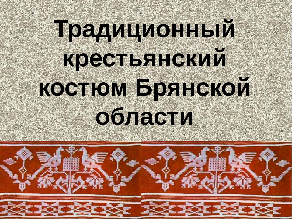 Традиционный крестьянский костюм Брянской области